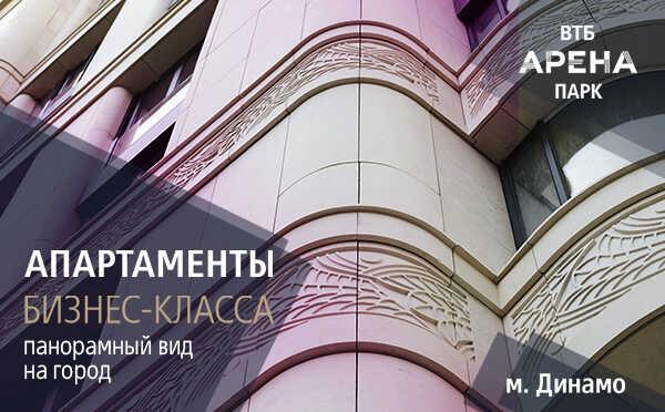 ЖК «ВТБ Арена Парк». Апартаменты от 15,4 млн руб. Престижный район